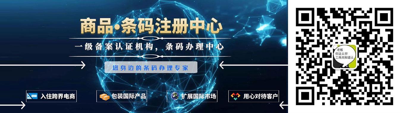 专业提供惠州条形码申请代理服务