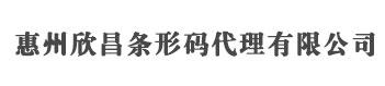 惠州条形码申请_商品条码注册_产品条形码办理